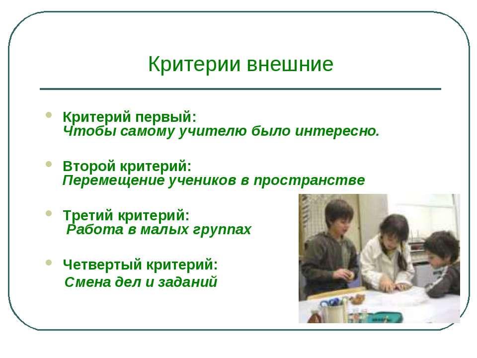 Критерии внешние Критерий первый: Чтобы самому учителю было интересно. Второ...