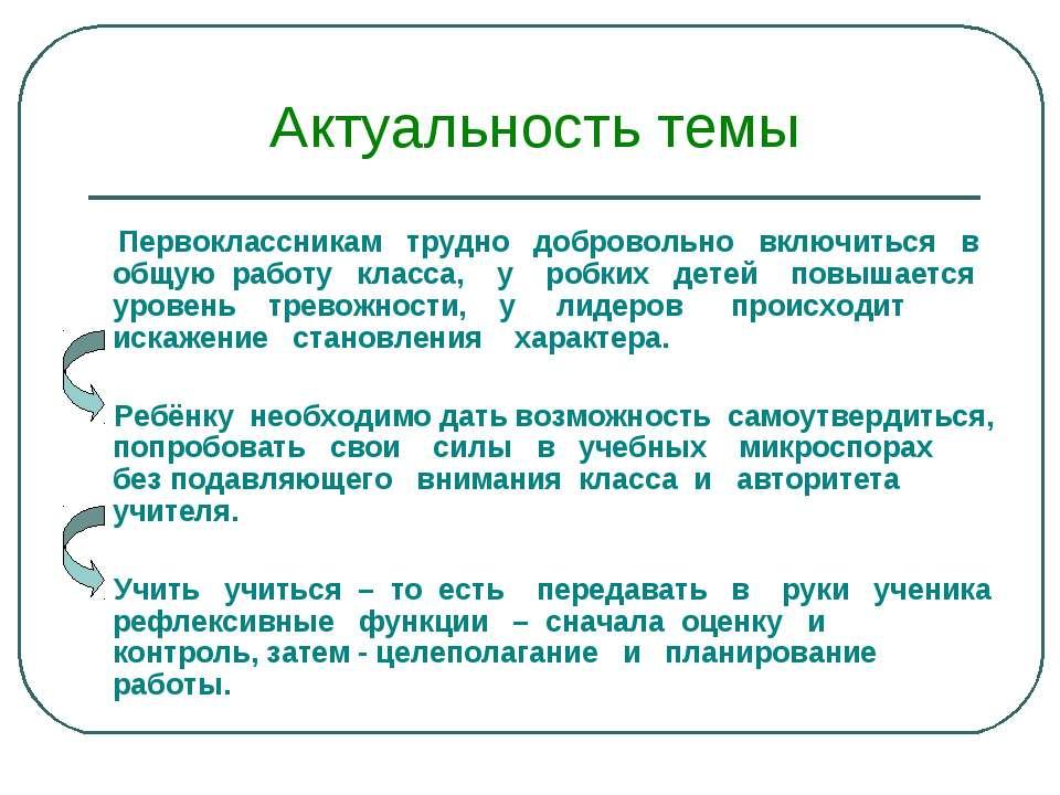 Актуальность темы Первоклассникам трудно добровольно включиться в общую работ...