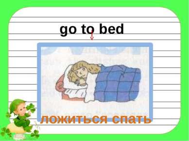 go to bed ложиться спать
