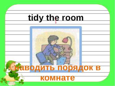 tidy the room наводить порядок в комнате