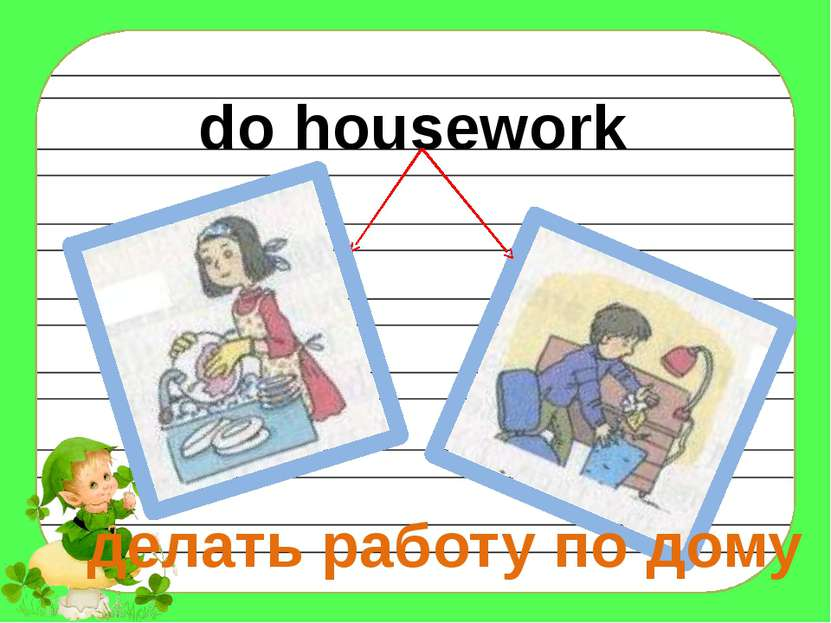 do housework делать работу по дому