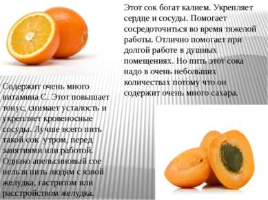 Содержит очень много витамина С. Этот повышает тонус, снимает усталость и укр...