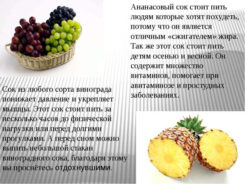 Сок из любого сорта винограда понижает давление и укрепляет мышцы. Этот сок с...