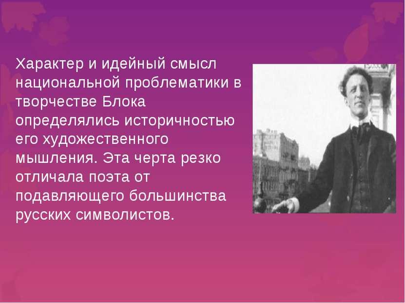 Характер и идейный смысл национальной проблематики в творчествеБлока опред...
