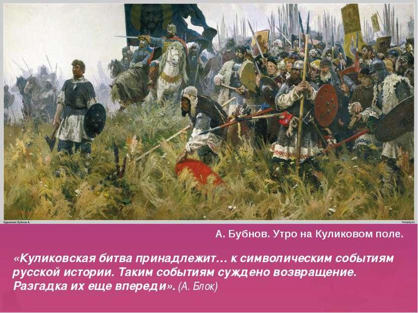 А. Бубнов. Утро на Куликовом поле. «Куликовская битва принадлежит… к символич...