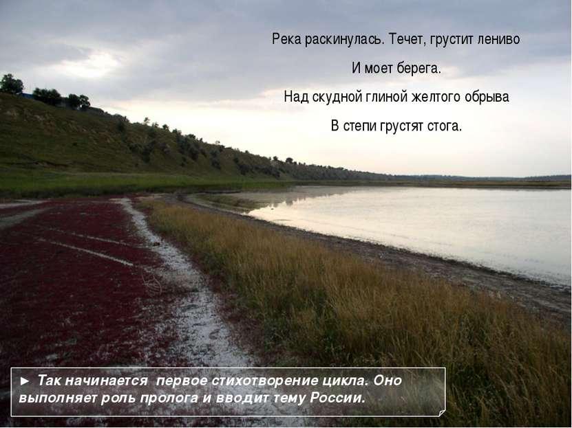 Река раскинулась. Течет, грустит лениво И моет берега. Над скудной глиной жел...