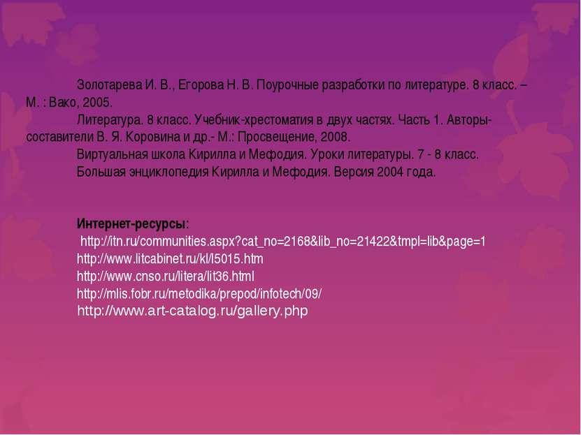 Золотарева И. В., Егорова Н. В. Поурочные разработки по литературе. 8 класс. ...