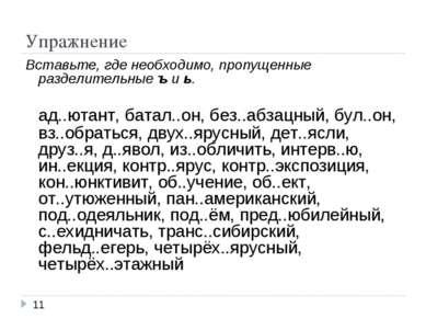 Упражнение Вставьте, где необходимо, пропущенные разделительные ъ и ь. ад..ют...