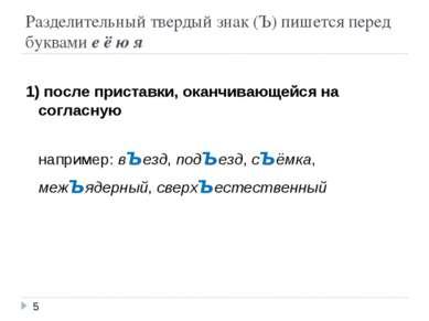 Разделительный твердый знак (Ъ) пишется перед буквами е ë ю я 1) после приста...