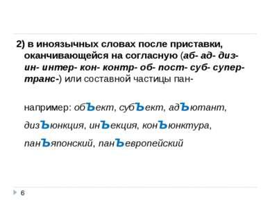 2) в иноязычных словах после приставки, оканчивающейся на согласную (аб- ад- ...