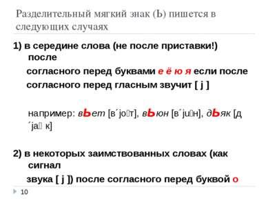 Разделительный мягкий знак (Ь) пишется в следующих случаях 1) в середине слов...