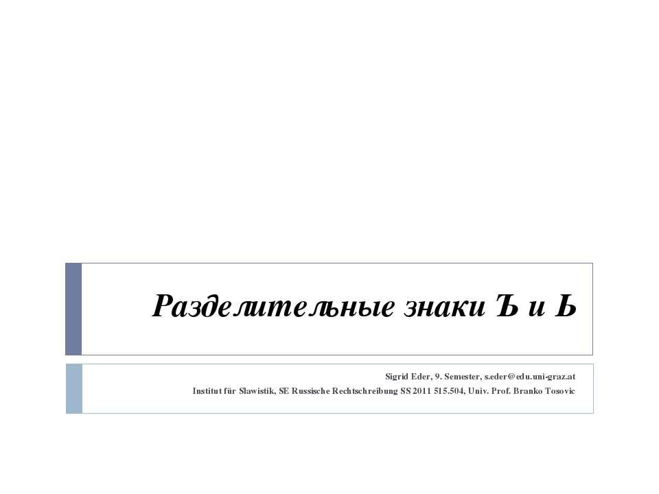 Разделительные знаки Ъ и Ь Sigrid Eder, 9. Semester, s.eder@edu.uni-graz.at I...