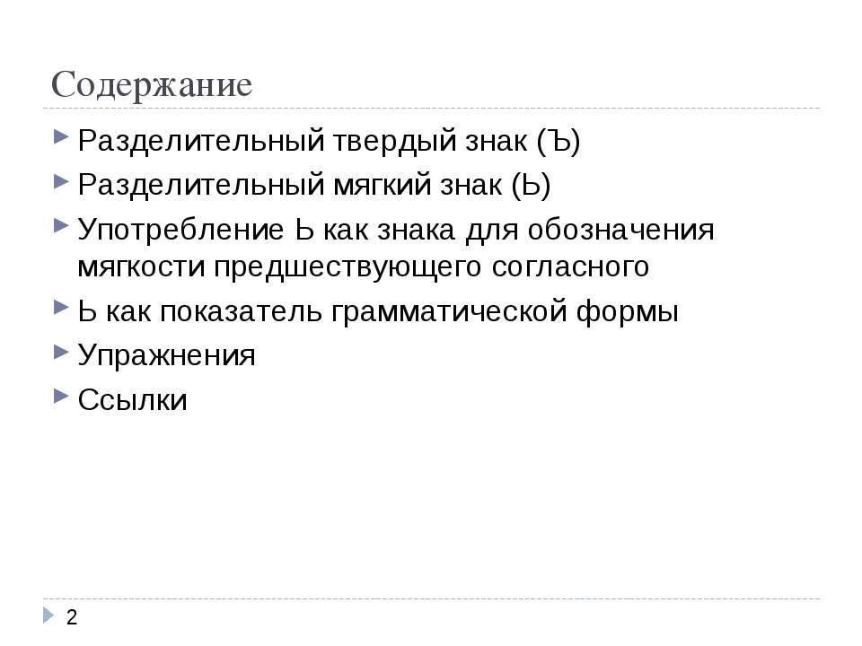 Содержание Pазделительный твердый знак (Ъ) Pазделительный мягкий знак (Ь) Упо...