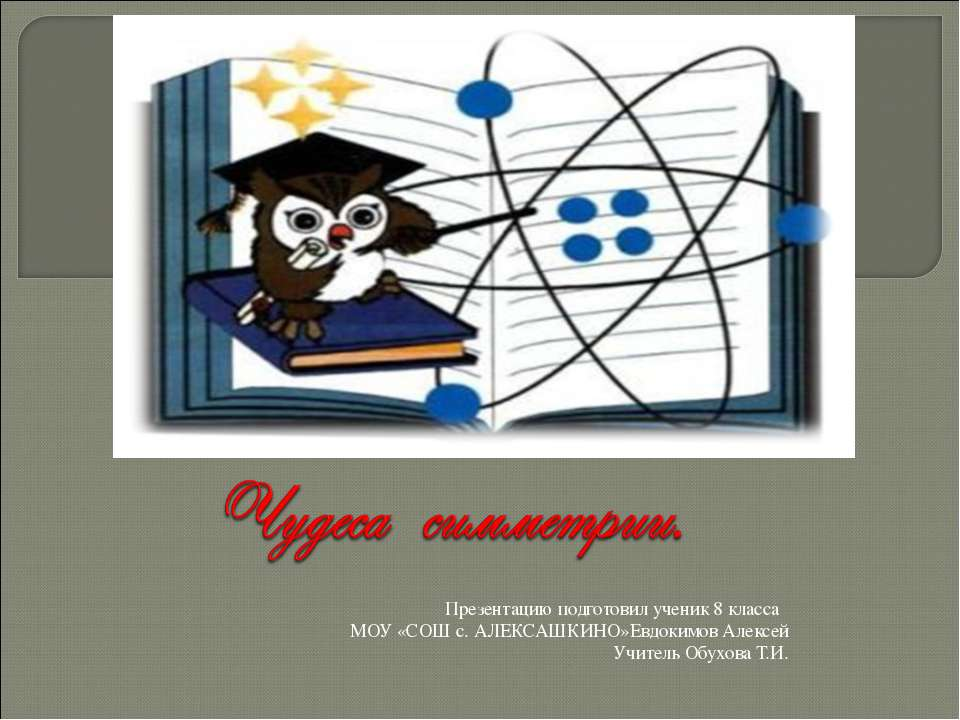 Презентацию подготовил ученик 8 класса МОУ «СОШ с. АЛЕКСАШКИНО»Евдокимов Алек...