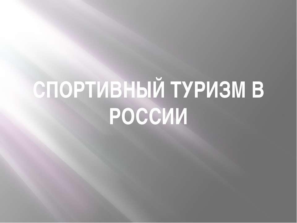 СПОРТИВНЫЙ ТУРИЗМ В РОССИИ