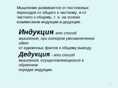 Индукция- это способ мышления, при котором умозаключение идет от единичных фа...