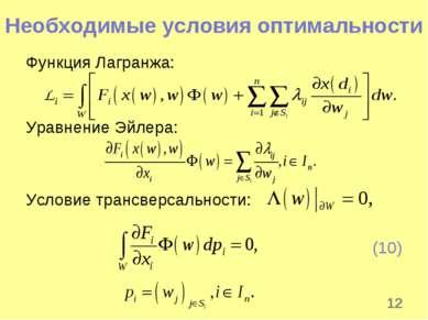 * Необходимые условия оптимальности Функция Лагранжа: Уравнение Эйлера: Услов...
