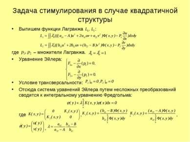Задача стимулирования в случае квадратичной структуры Выпишем функции Лагранж...