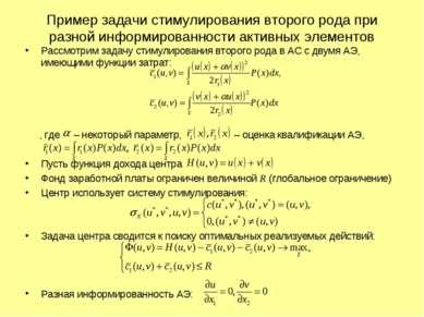Пример задачи стимулирования второго рода при разной информированности активн...