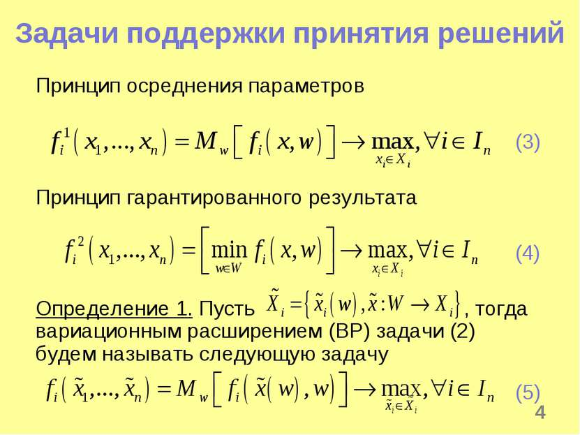 * Задачи поддержки принятия решений Принцип осреднения параметров (3) Принцип...