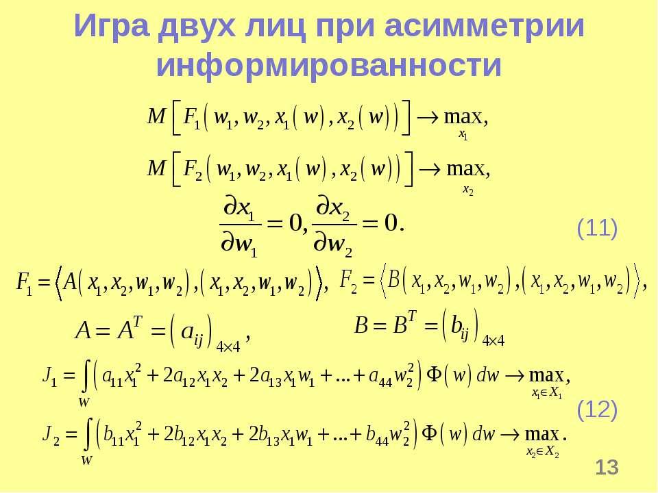 * Игра двух лиц при асимметрии информированности (11) (12)
