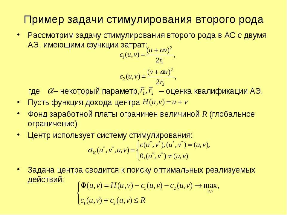 Пример задачи стимулирования второго рода Рассмотрим задачу стимулирования вт...