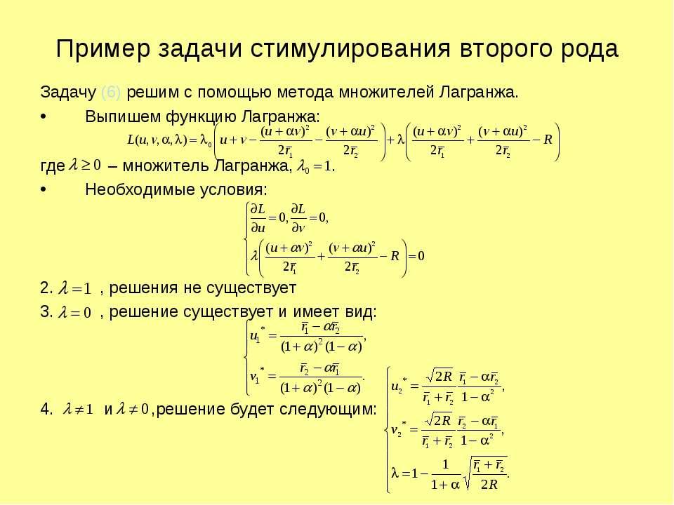 Пример задачи стимулирования второго рода Задачу (6) решим с помощью метода м...