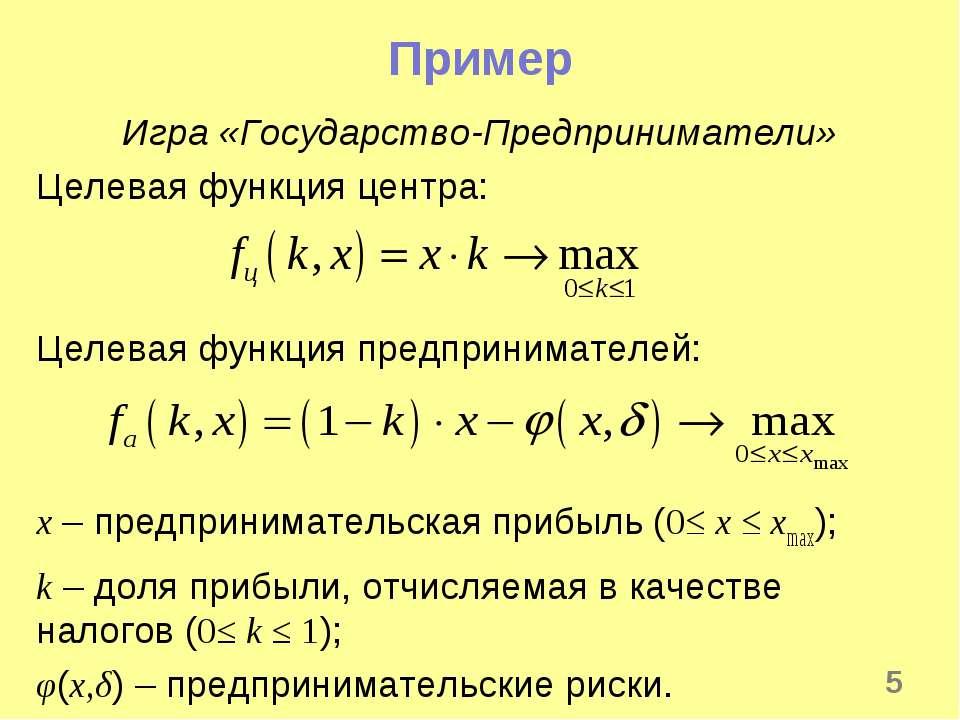 * Пример Игра «Государство-Предприниматели» Целевая функция центра: Целевая ф...