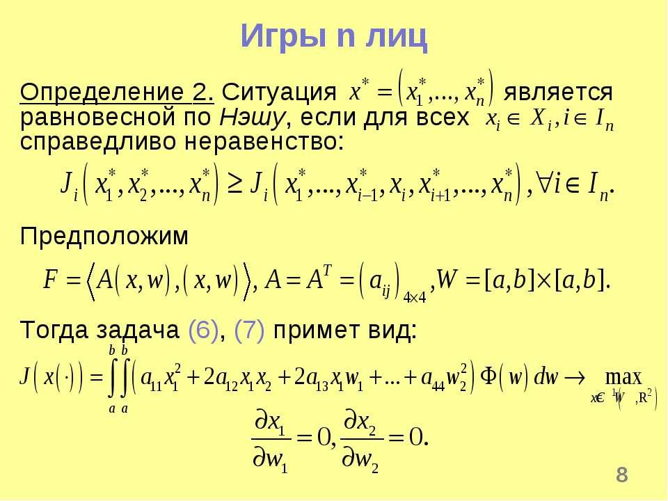 * Игры n лиц Определение2. Ситуация является равновесной по Нэшу, если для в...