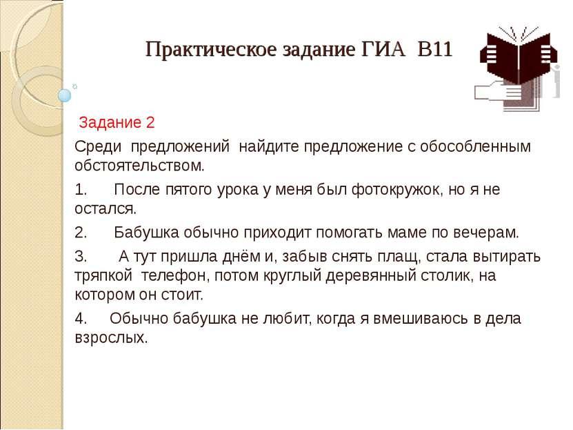 Практическое задание ГИА В11 Задание 2 Среди предложений найдите предложение...