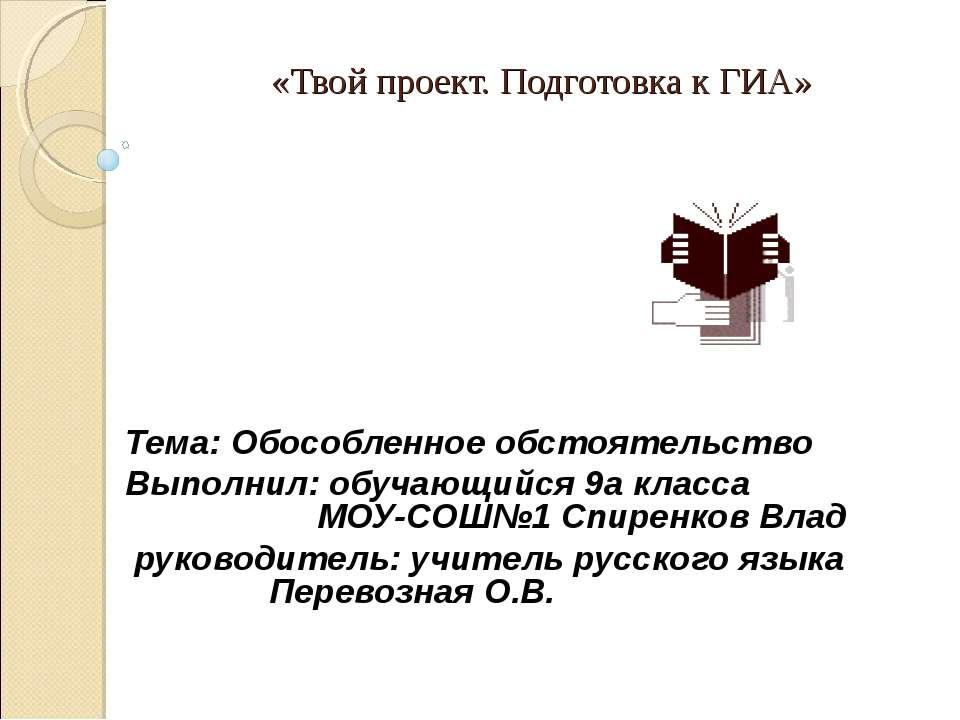 «Твой проект. Подготовка к ГИА» Тема: Обособленное обстоятельство Выполнил: о...