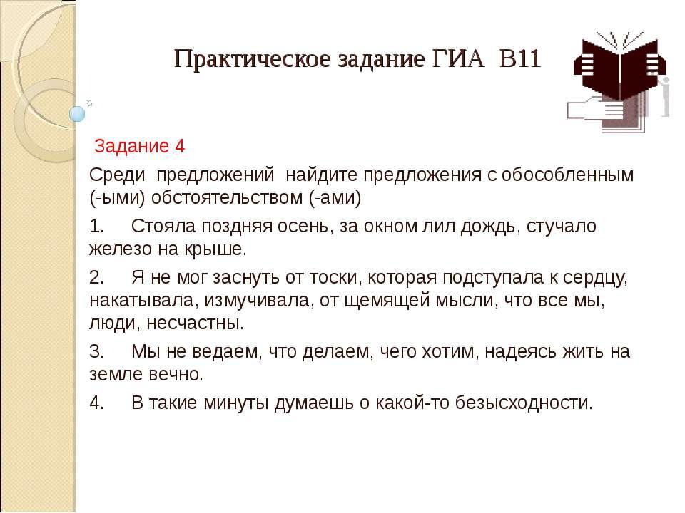 Практическое задание ГИА В11 Задание 4 Среди предложений найдите предложения...