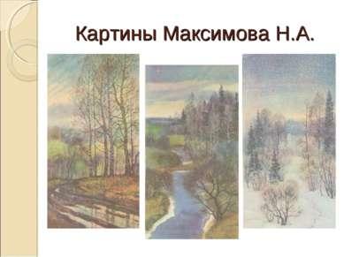 Картины Максимова Н.А.