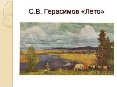 С.В. Герасимов «Лето»