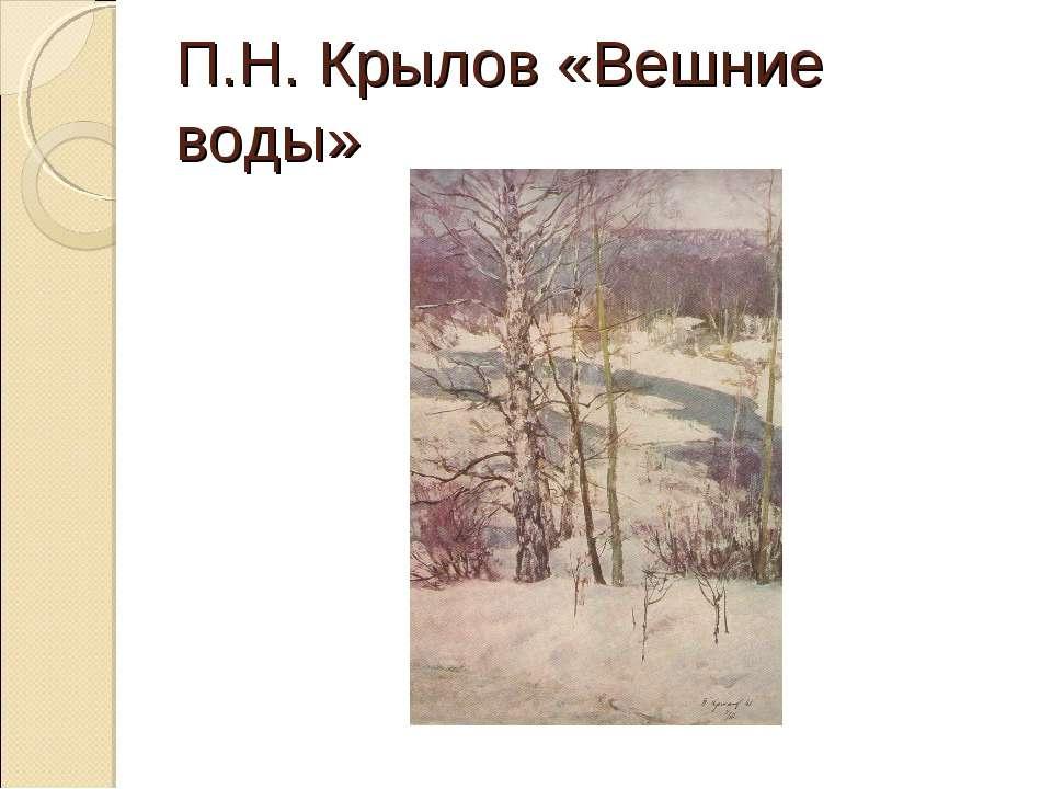 П.Н. Крылов «Вешние воды»