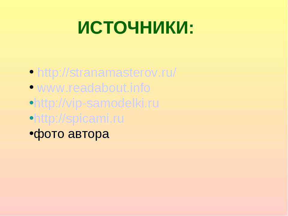 ИСТОЧНИКИ: http://stranamasterov.ru/ www.readabout.info http://vip-samodelki....