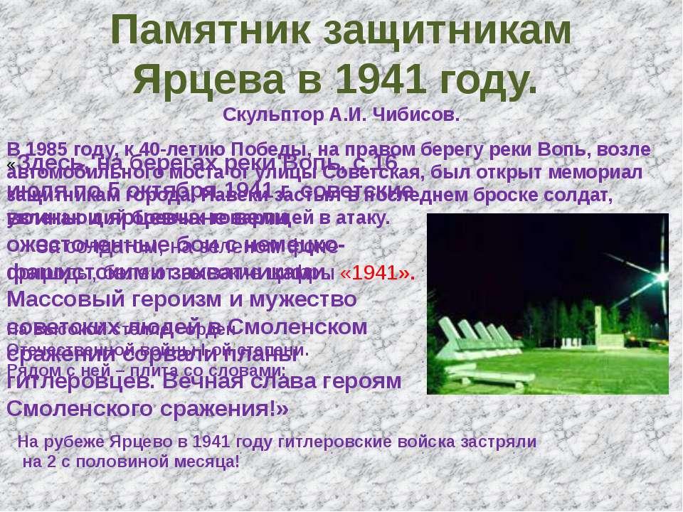 Памятник защитникам Ярцева в 1941 году. Скульптор А.И. Чибисов. За солдатом, ...