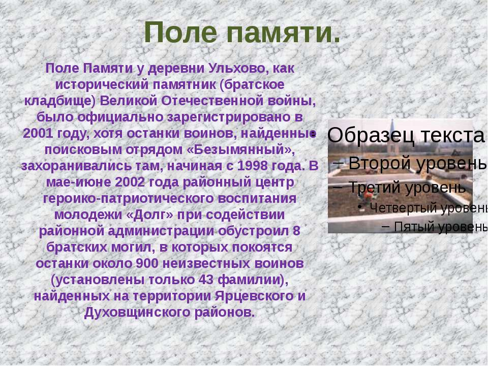 Поле памяти. Поле Памяти у деревни Ульхово, как исторический памятник (братск...
