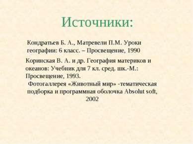 Источники: Кондратьев Б. А., Матревели П.М. Уроки географии: 6 класс. – Просв...
