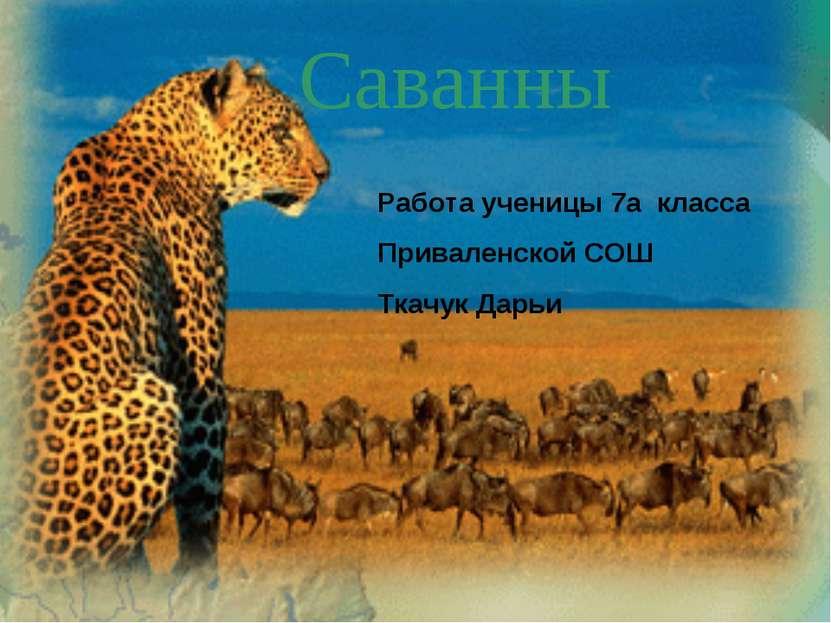 Работа ученицы 7а класса Приваленской СОШ Ткачук Дарьи Саванны