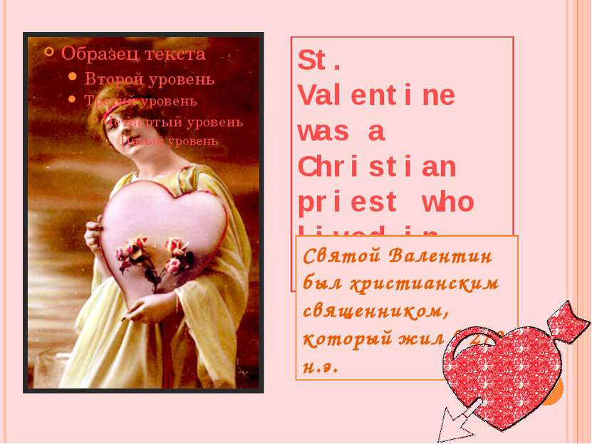St. Valentine was a Christian priest who lived in 270 A.D. Святой Валентин бы...
