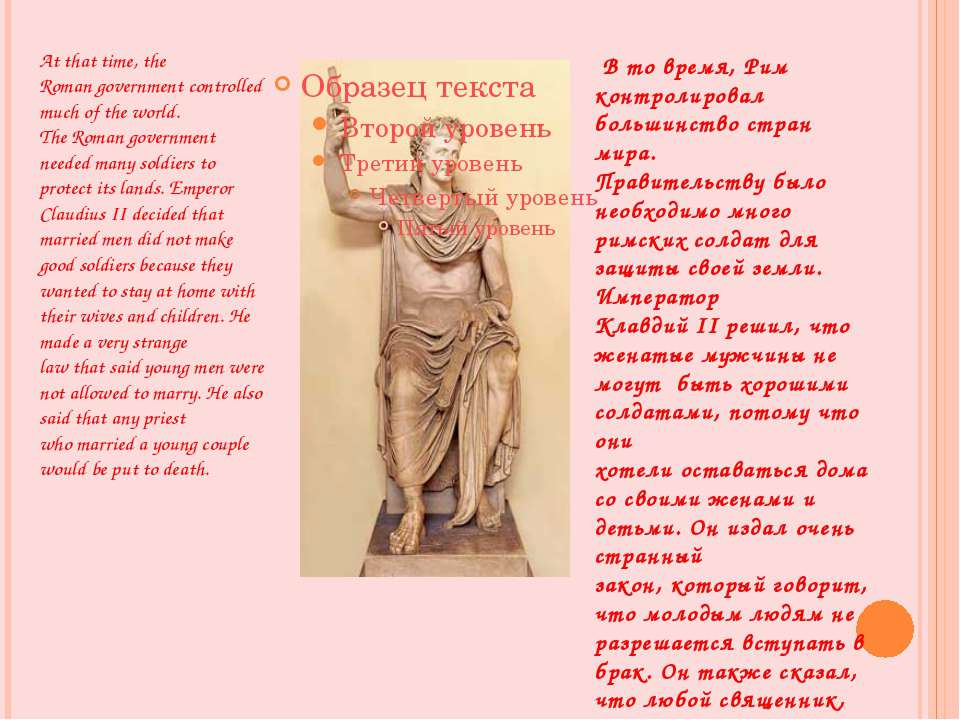 At that time, the Roman government controlled much of the world. The Roman go...