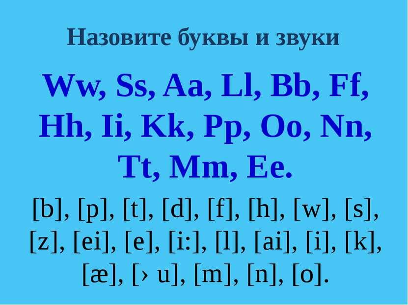 Назовите буквы и звуки Ww, Ss, Aa, Ll, Bb, Ff, Hh, Ii, Kk, Pp, Oo, Nn, Tt, Mm...