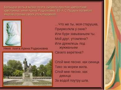 Большую роль в жизни поэта сыграла простая крепостная крестьянка, няня Арина ...