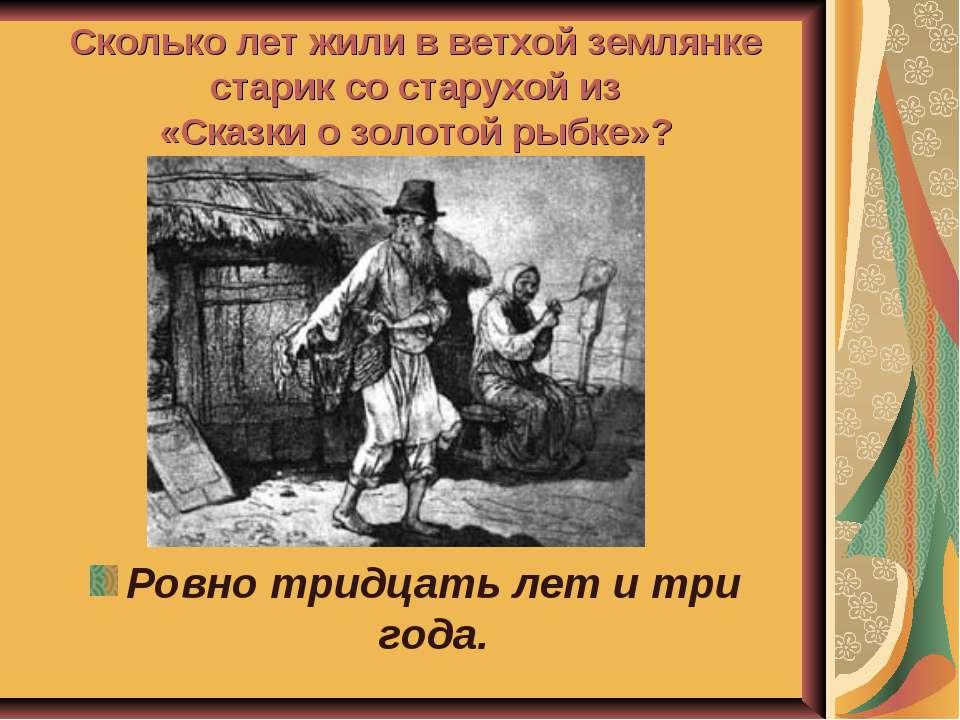 Сколько лет жили в ветхой землянке старик со старухой из «Сказки о золотой ры...