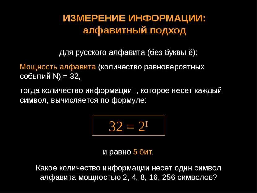 Для русского алфавита (без буквы ё): Мощность алфавита (количество равновероя...