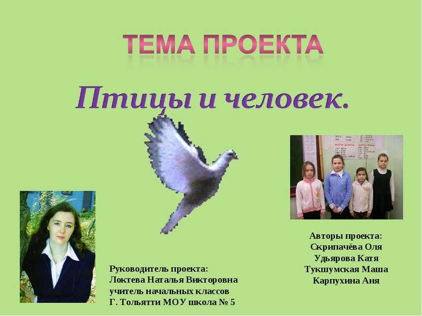 Руководитель проекта: Локтева Наталья Викторовна учитель начальных классов Г....