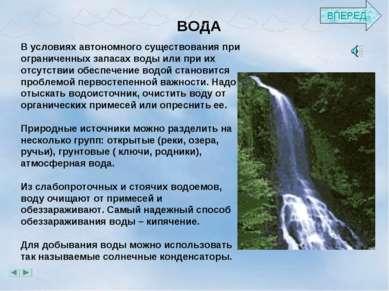 ВОДА В условиях автономного существования при ограниченных запасах воды или п...