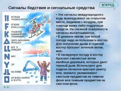 Сигналы бедствия и сигнальные средства Эти сигналы международного кода выклад...