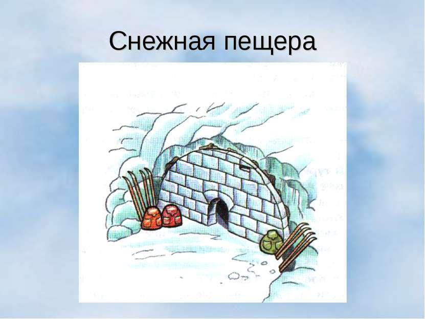 Снежная пещера